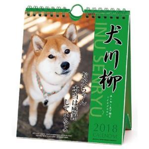 犬川柳 週めくり 2018年カレンダー[トライエックス]《取り寄せ※暫定》|amiami