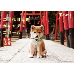 和風総本家豆助 2018年カレンダー[テレビ大阪]《発売済・在庫品》|amiami