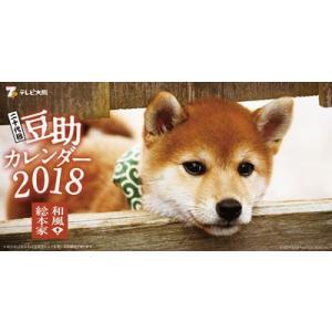 卓上 和風総本家豆助 2018年カレンダー[テレビ大阪]《11月予約》|amiami