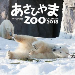 あさひやまZOO 2018年カレンダー[ハゴロモ]《取り寄せ※暫定》|amiami