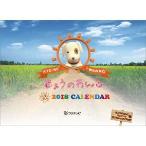 きょうのわんこ 2018年カレンダー[フィルター・インク]《取り寄せ※暫定》|amiami