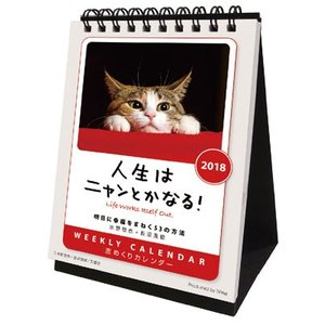 卓上 人生はニャンとかなる! 2018年カレンダー[ウイング]《発売済・在庫品》|amiami