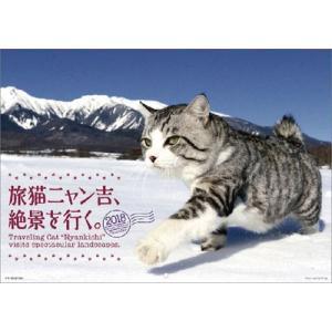 旅猫ニャン吉、絶景を行く。 2018年カレンダー[ウイング]《取り寄せ※暫定》|amiami