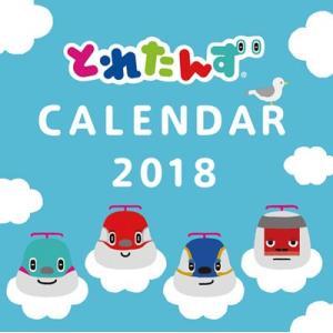 とれたんず 2018年カレンダー[ハゴロモ]《取り寄せ※暫定》|amiami
