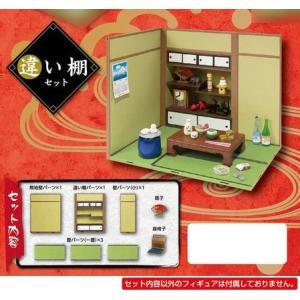 【特典】ぷちサンプル THE 和室 〜違い棚セット〜[リーメント]《12月予約》|amiami