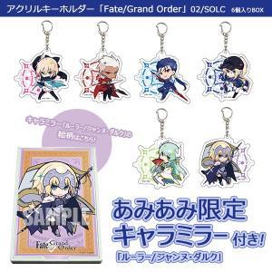 【あみあみ限定特典】アクリルキーホルダー「Fate/Grand Order」02/SOLC 6個入りBOX[A3]《10月予約》|amiami