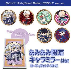 【あみあみ限定特典】缶バッジ「Fate/Grand Order」02/SOLC 6個入りBOX[A3]《10月予約》|amiami