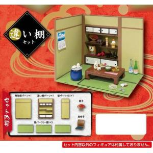 ぷちサンプル THE 和室 〜違い棚セット〜(再販)[リーメント]《発売済・在庫品》