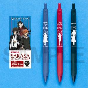文豪ストレイドッグス サラサクリップ0.5 カラーボールペン〈十五歳編〉[KADOKAWA]《10月予約》|amiami
