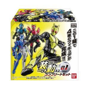 装動 仮面ライダーゼロワン AI 01 コンプリートセット (食玩)[バンダイ]《10月予約》