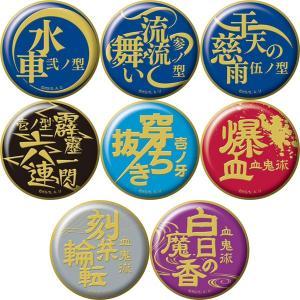 鬼滅の刃 技名キャラバッジコレクション 第二弾 8個入りBOX[ムービック]《02月予約》