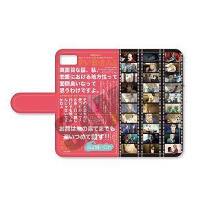 波よ聞いてくれ 手帳型スマホケース(iP6〜8) A[プレイフルマインドカンパニー]《08月予約》
