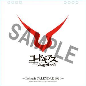 コードギアス 反逆のルルーシュ Lelouch CALENDAR 2021[サンライズ]《発売済・在庫品》|amiami
