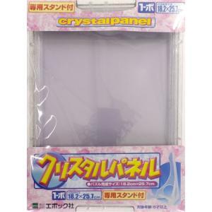 ジグソーパズル用 クリスタルパネル No.1-ボ キラクリアー(35-164)[エポック]《発売済・在庫品》|amiami