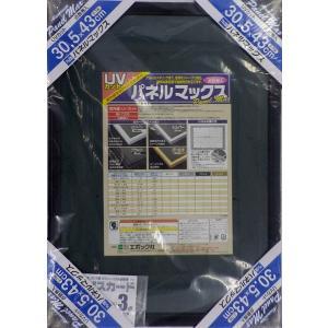ジグソーパズル用アルミパネル パネルマックス No.3-TW ブラック(66-357)[エポック]《発売済・在庫品》|amiami