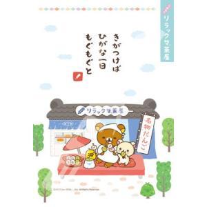 ジグソーパズル リラックマ リラックマ茶屋(1) 150ピース (150-571)[エンスカイ]《発売済・在庫品》|amiami