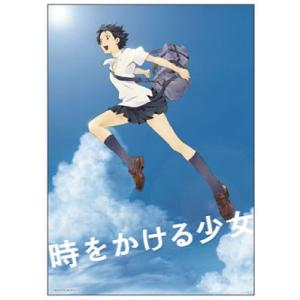 ジグソーパズル 時をかける少女 300ピース(T300-417)[テンヨー]《発売済・在庫品》 amiami