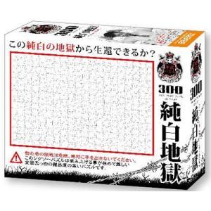 ジグソーパズル 地獄パズル 純白地獄 300ピース(93-123)[ビバリー]《発売済・在庫品》|amiami