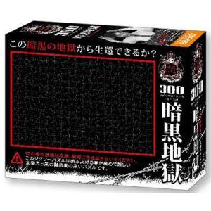 ジグソーパズル 地獄パズル 暗黒地獄 300ピース(93-124)[ビバリー]《取り寄せ※暫定》|amiami