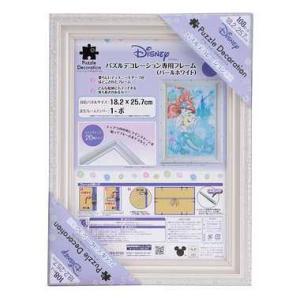 ディズニー パズルデコレーション専用フレーム(パールホワイト)[エポック]《発売済・在庫品》|amiami