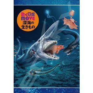ジグソーパズル 動く図鑑MOVE 深海の生きもの 300ラージピース (300-L542)[エンスカイ]《在庫切れ》 amiami