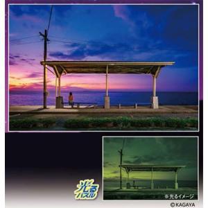 ジグソーパズル(光るパズル) 天空物語 KAGAYA 一度は降りてみたい駅‐下灘駅‐(愛媛) 1000ピース (10-1308)[やのまん]《03月予約※暫定》 amiami
