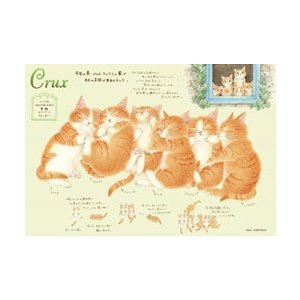 ジグソーパズル 猫町ナーゴ クルクス 300ピース (26-277)[エポック]《発売済・在庫品》|amiami