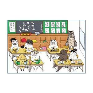ジグソーパズル 世にも不思議な猫世界 学校 300ピース (26-279)[エポック]《04月予約》 amiami