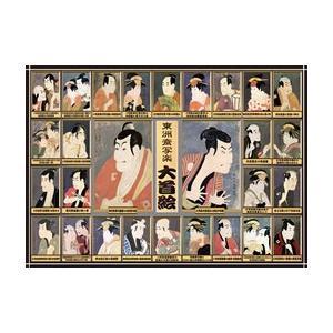 ジグソーパズル パズルの超達人EX(世界最小パズル):世界の絵画 写楽大首絵コレクション 2000SSピース (54-015)[エポック]《取り寄せ※暫定》|amiami