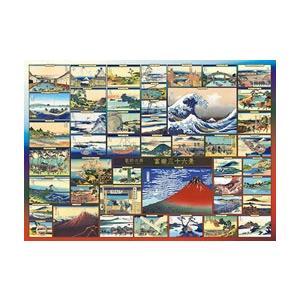 ジグソーパズル パズルの超達人EX(世界最小パズル):世界の絵画 北斎富嶽三十六景コレクション 2000SSピース (54-016)[エポック]《04月予約》|amiami
