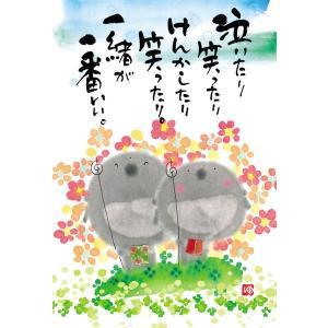 ジグソーパズル  御木幽石 一緒が一番 L150ピース (L74-179)[ビバリー]《07月予約※暫定》|amiami