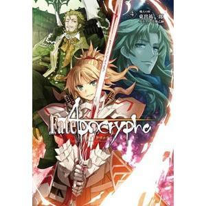 Fate/Apocrypha vol.4(書籍)[TYPE-MOON BOOKS]【送料無料】《発売済・在庫品》