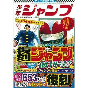復刻版 週刊少年ジャンプ パック1(雑誌)[集英社]【送料無料】《発売済・在庫品》