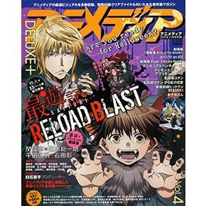 アニメディアDELUXE+ Vol.4 (雑誌)[学研プラス...