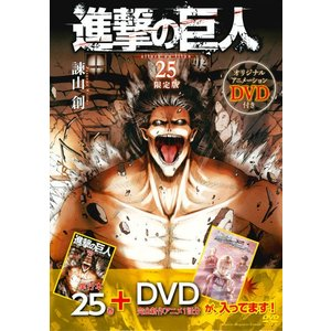 進撃の巨人 25巻 限定版 DVD付き (書籍)[講談社]《在庫切れ》|amiami