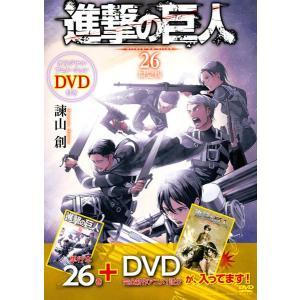進撃の巨人 26巻 限定版 DVD付き (書籍)[講談社]《在庫切れ》|amiami