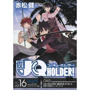 UQ HOLDER! 16巻 限定版 (書籍)[講談社]【送料無料】《発売済・在庫品》|amiami