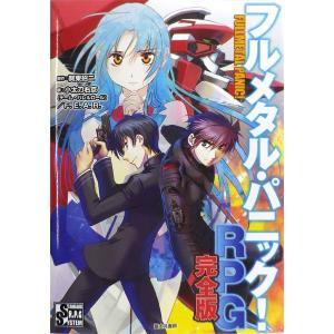 フルメタル・パニック!RPG 完全版 (書籍)[富士見書房]《在庫切れ》|amiami