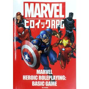 MARVEL ヒロイック RPG (書籍)[富士見書房]【送料無料】《発売済・在庫品》|amiami