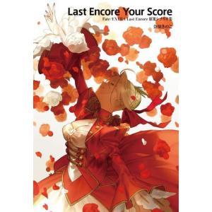 Fate/EXTRA Last Encore 原案シナリオ集「Last Encore Your Score」 (書籍)[TYPE-MOON BOOKS]【送料無料】《発売済・在庫品》