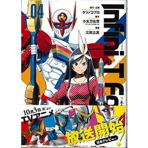 Infini-T Force 4 未来の描線 (書籍)[ヒーローズ]《発売済・在庫品》|amiami