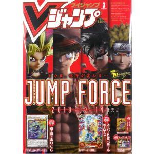 Vジャンプ 2019年03月号 (書籍)[集英社]【送料無料】《発売済・在庫品》