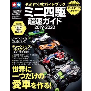 タミヤ公式ガイドブック ミニ四駆超速ガイド2019-2020 (書籍)[学研プラス]《発売済・在庫品》