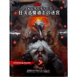 ダンジョンズ&ドラゴンズ ウォーターディープ:狂える魔道士の迷宮 (書籍)[ホビージャパン]《発売済・在庫品》