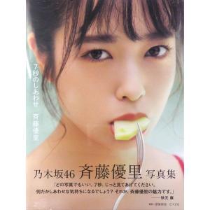 7秒のしあわせ 斉藤優里写真集の商品画像|ナビ