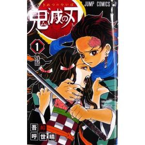 鬼滅の刃 1 (書籍)[集英社]《発売済・在庫品》|amiami