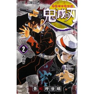 鬼滅の刃 2 (書籍)[集英社]《発売済・在庫品》|amiami