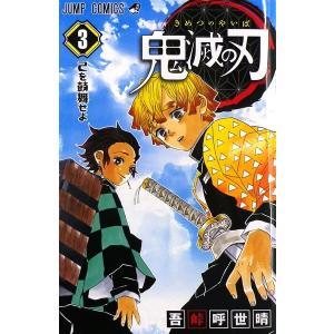鬼滅の刃 3 (書籍)[集英社]《発売済・在庫品》|amiami