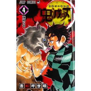鬼滅の刃 4 (書籍)[集英社]《発売済・在庫品》|amiami