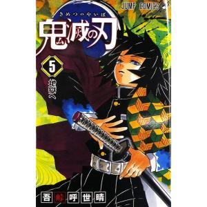 鬼滅の刃 5 (書籍)[集英社]《発売済・在庫品》